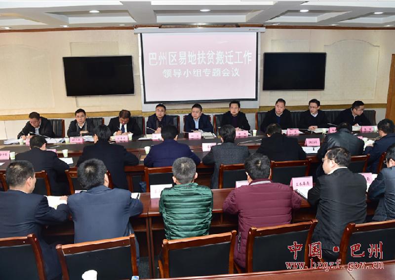 杨波主持召开易地扶贫搬迁工作领导小组会议