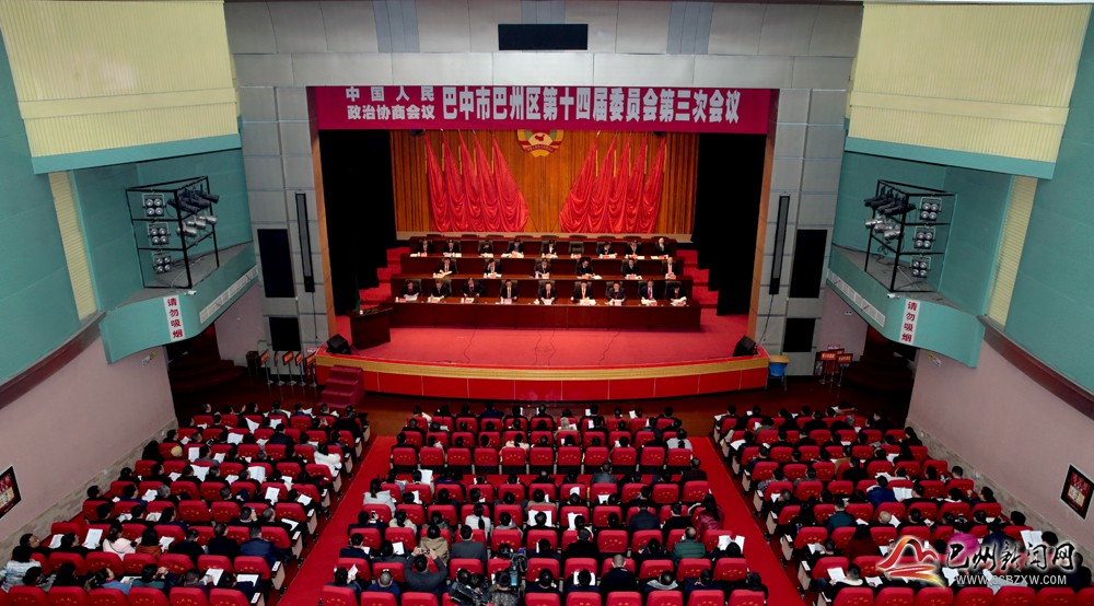 政协巴中市巴州区第十四届委员会第三次会议闭幕