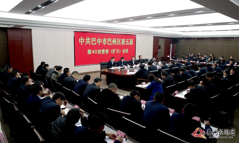 我区召开区委五届第40次常委(扩大)会议