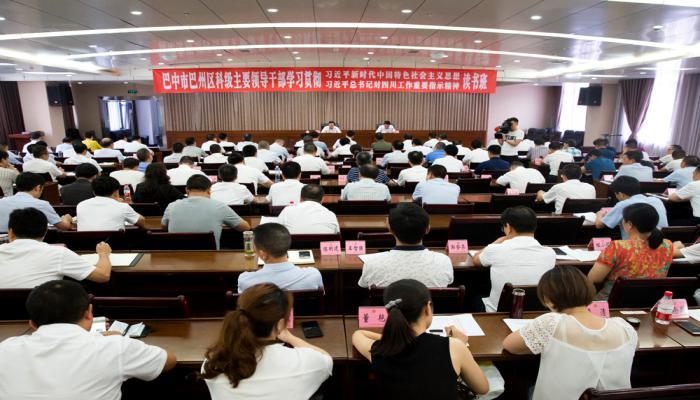 全区乡科级主要领导干部读书班结业