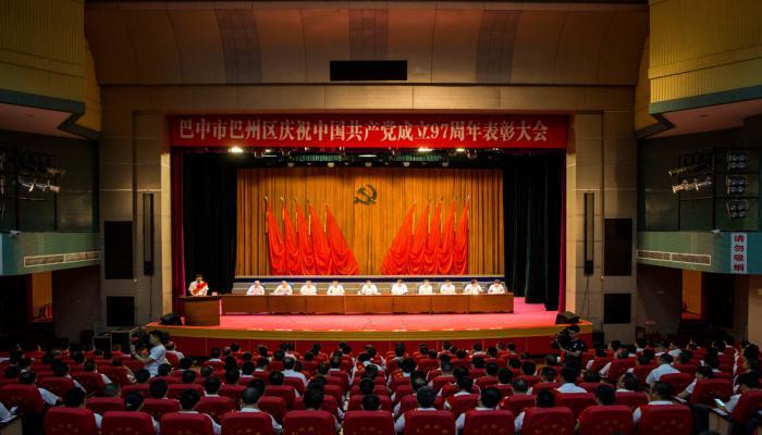 我区召开庆祝中国共产党成立97周年表彰大会