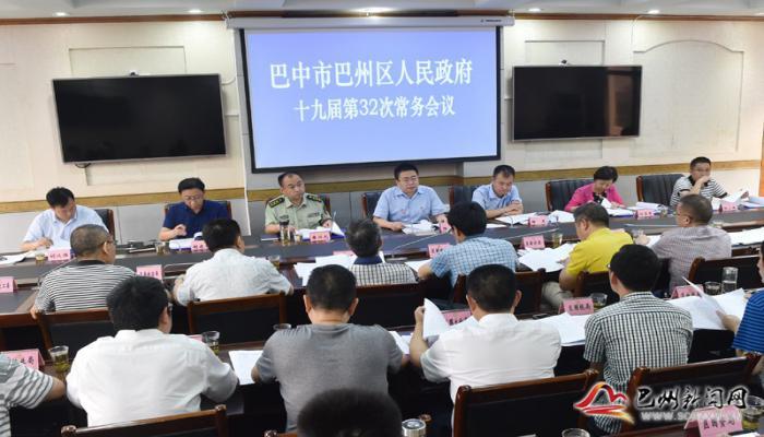 杨波主持召开区政府十九届第32次常务会议