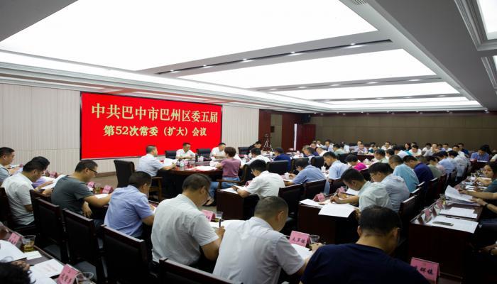 张平阳主持召开区委五届第52次常委会议