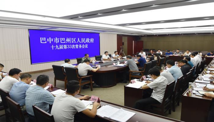 杨波主持召开区政府十九届第33次常务会议
