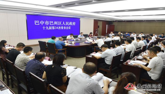 区政府召开十九届第34次常务会议