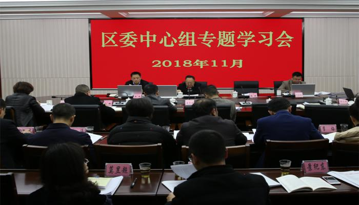 区委中心组召开专题学习会