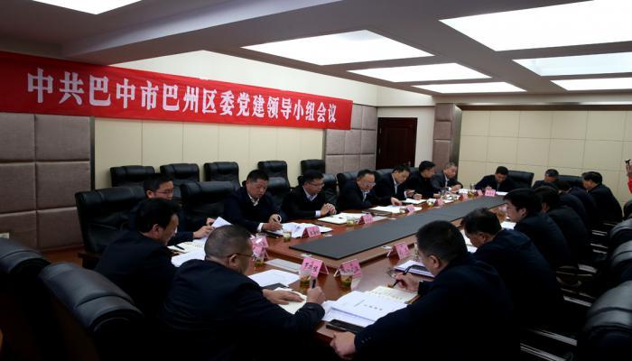 张平阳主持召开区委党建工作领导小组会议