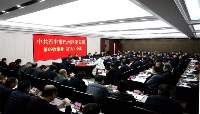 张平阳主持召开区委五届第69次常委(扩大)会议
