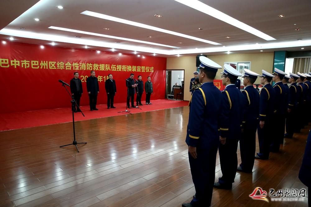 我区综合性消防救援队伍授衔换装宣誓仪式举行