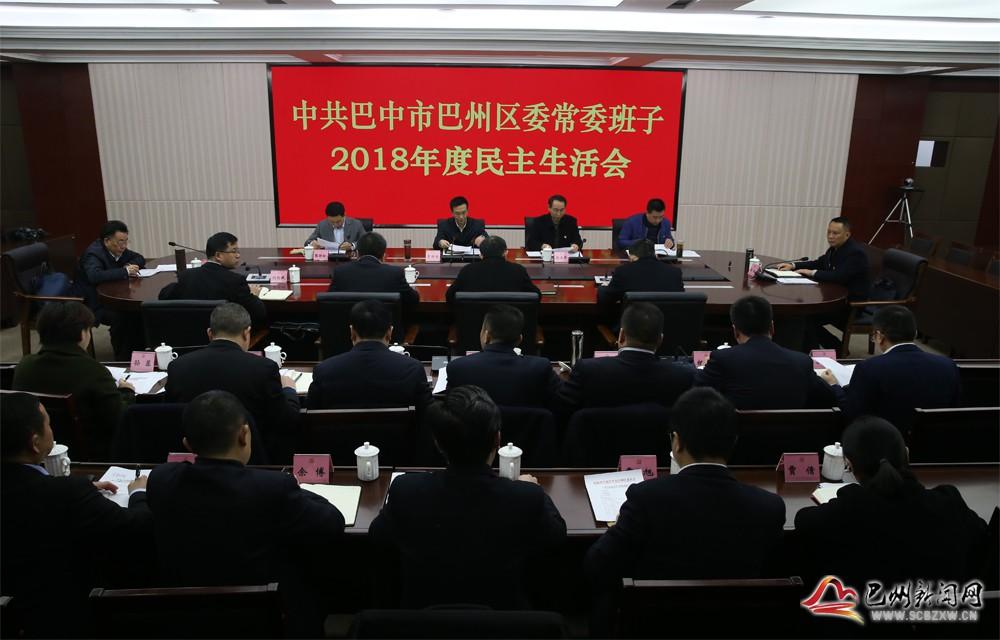 区委常委班子召开2018年度民主生活会