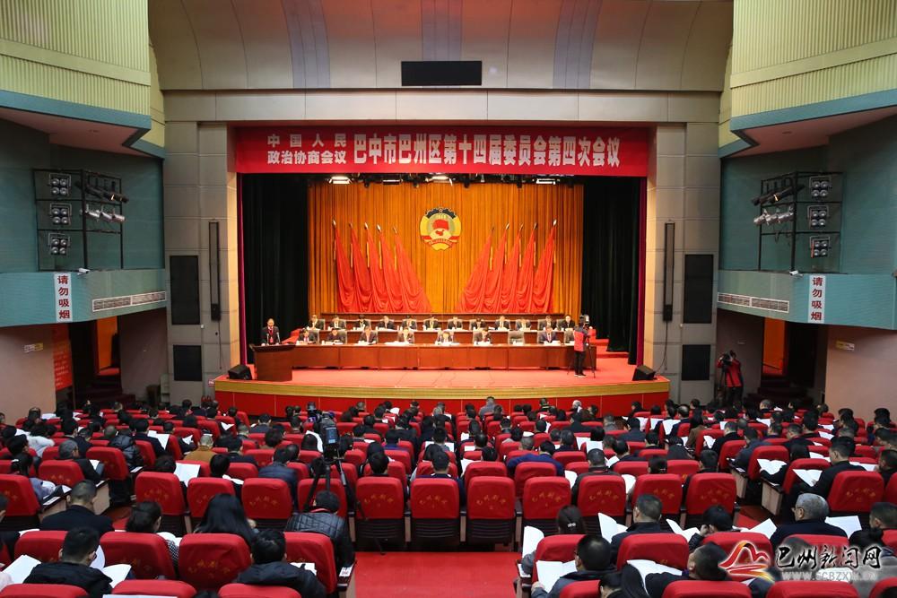 政协巴中市巴州区第十四届委员会第四次会议开幕