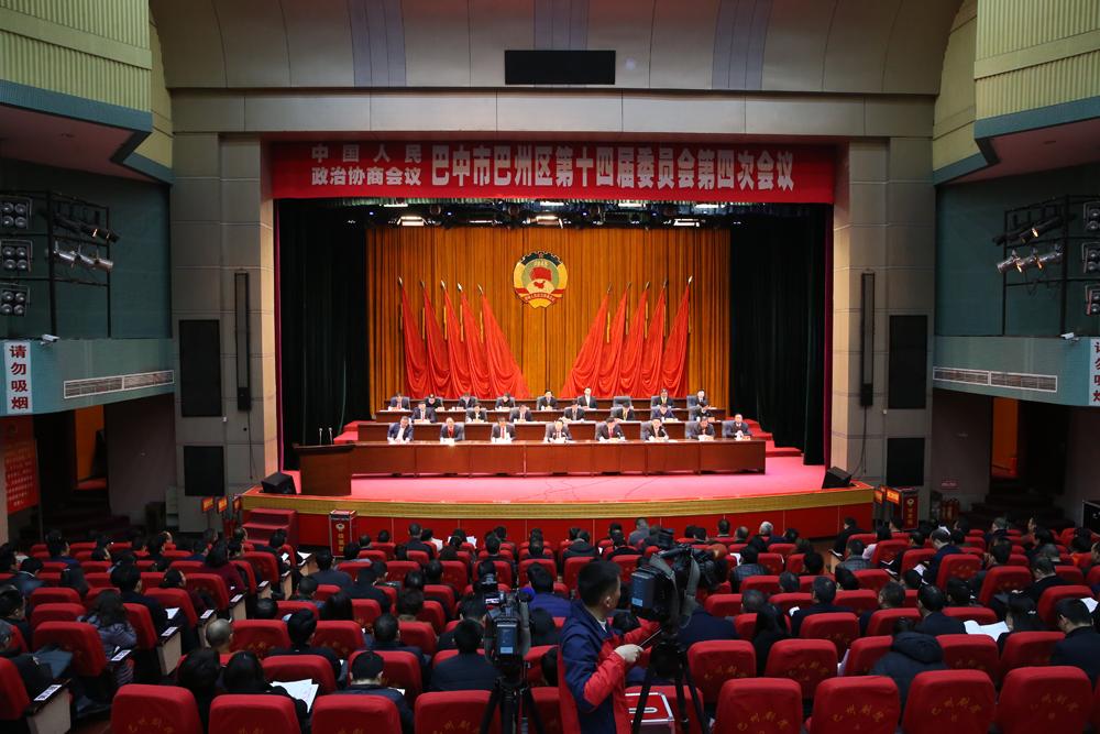 政协巴中市巴州区第十四届委员会第四次会议闭幕