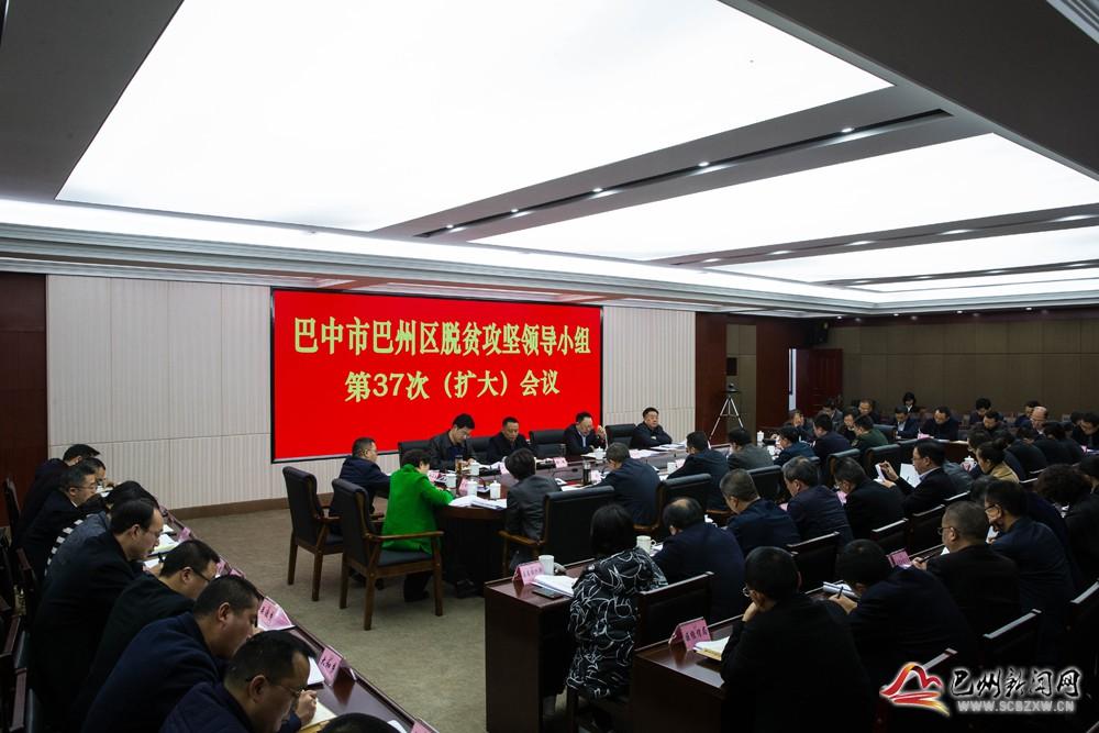 我区召开脱贫攻坚领导小组第37次(扩大)会议