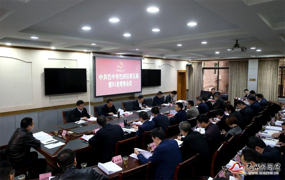 張平陽主持召開區委五屆第81次常委會議