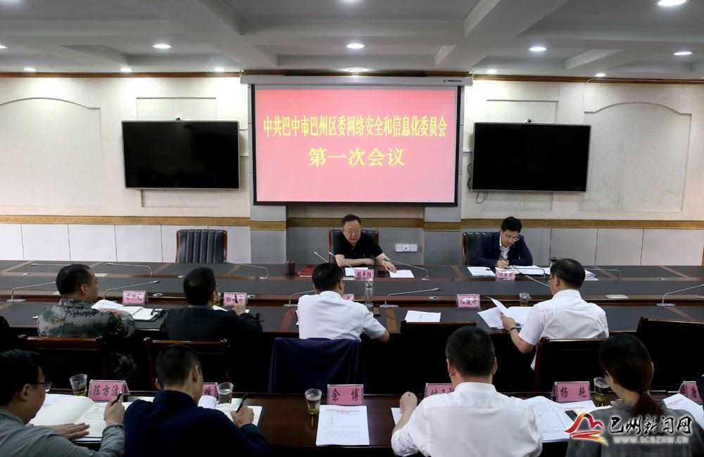 张平阳主持召开区委网络安全和信息化委员会第一次会议