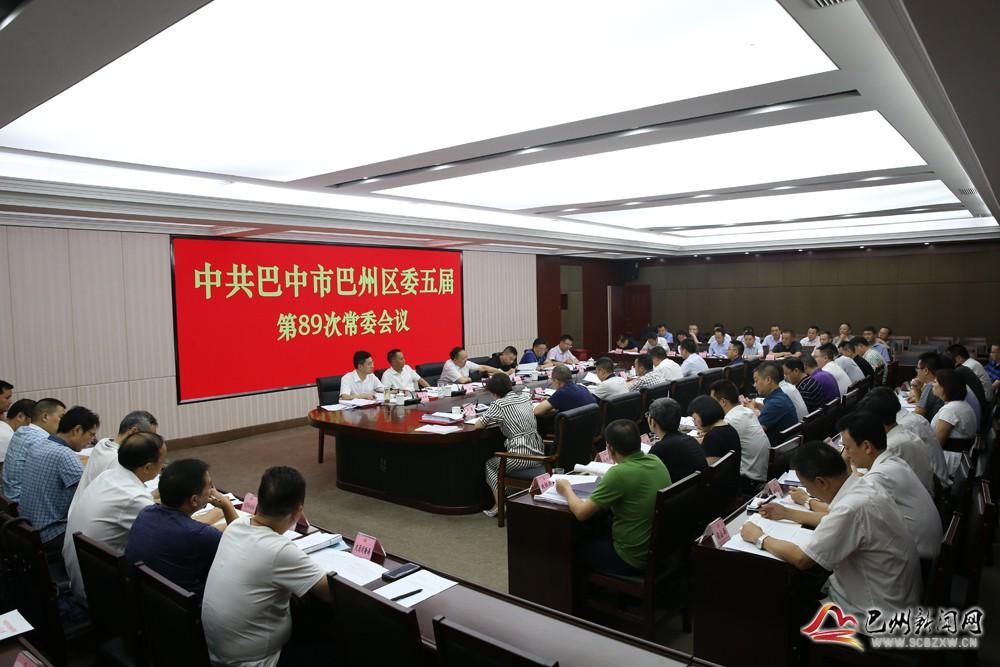 张平阳主持召开区委五届第89次常委会议