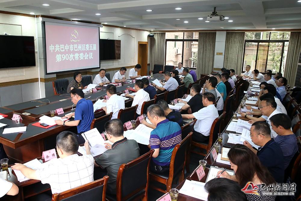 张平阳主持召开区委五届第九十次常委会会议