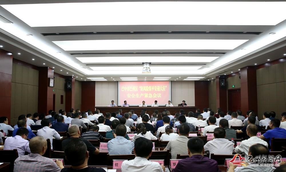 """我区召开""""防风险保平安迎大庆""""安全生产工作会议"""