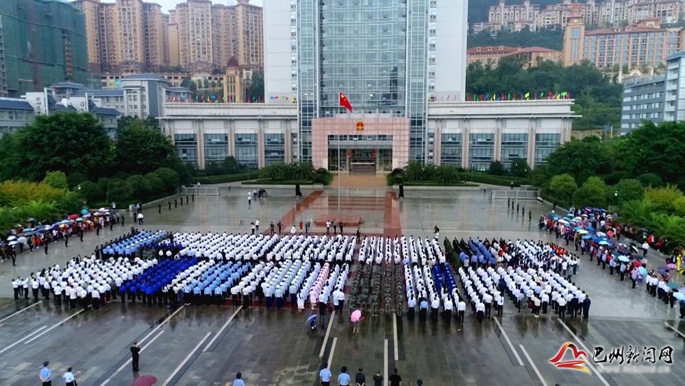 巴中市隆重举行庆祝中华人民共和国成立70周年升国旗仪式