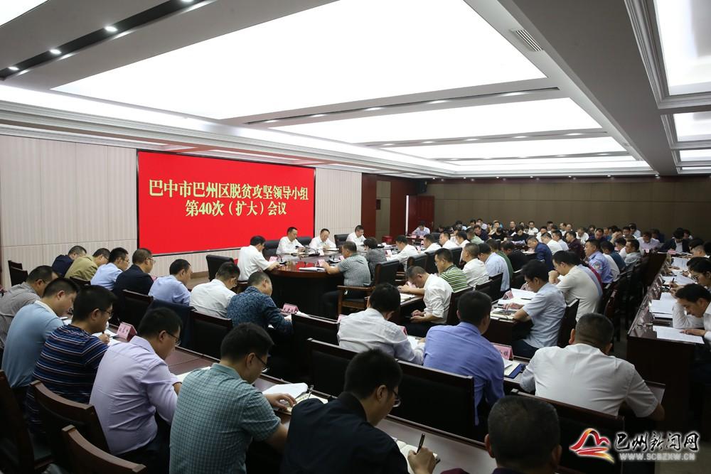 我区召开脱贫攻坚领导小组第40次(扩大)会议