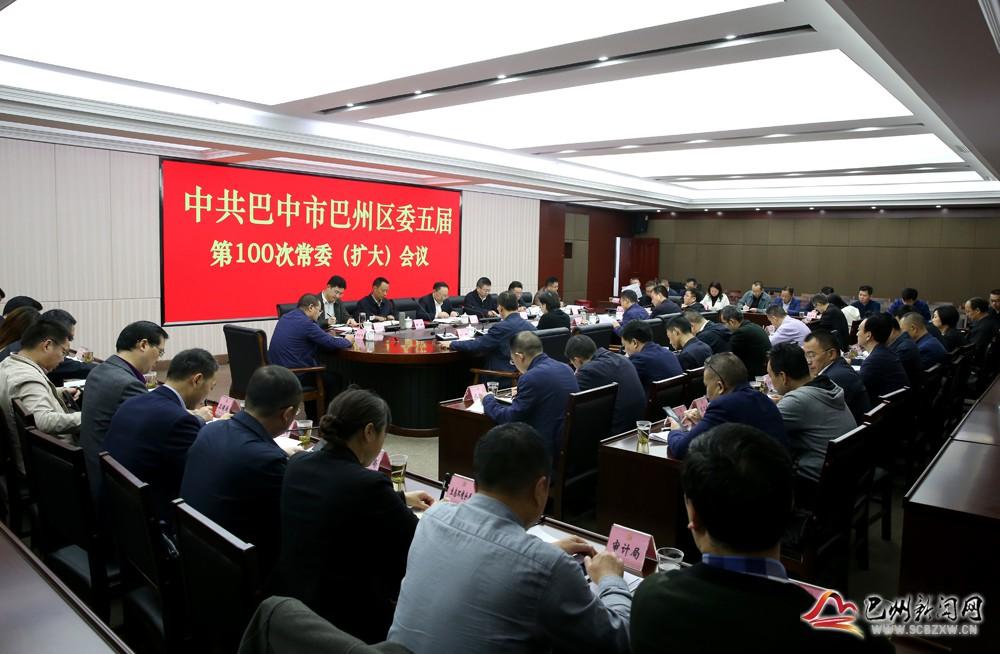 张平阳主持召开区委五届第100次常委会(扩大)会议