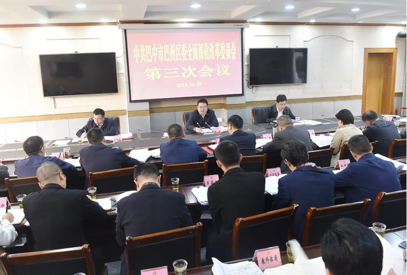 巴州区委全面深化改革委员会第三次会议召开