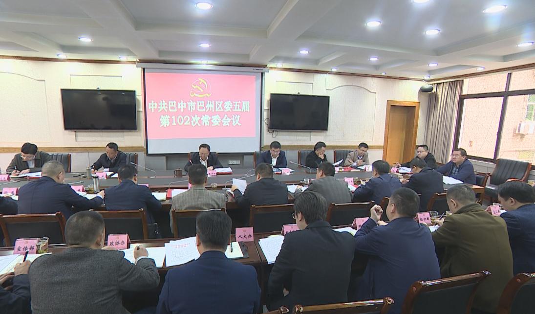张平阳主持召开区委五届第102次常委会会议