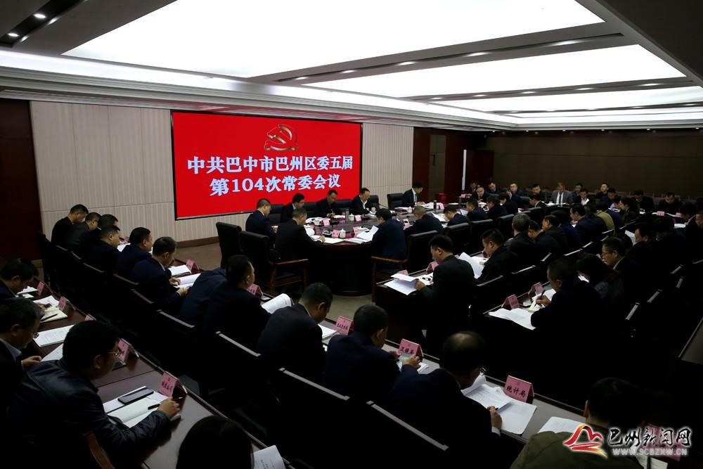 张平阳主持召开区委五届第104次常委会会议