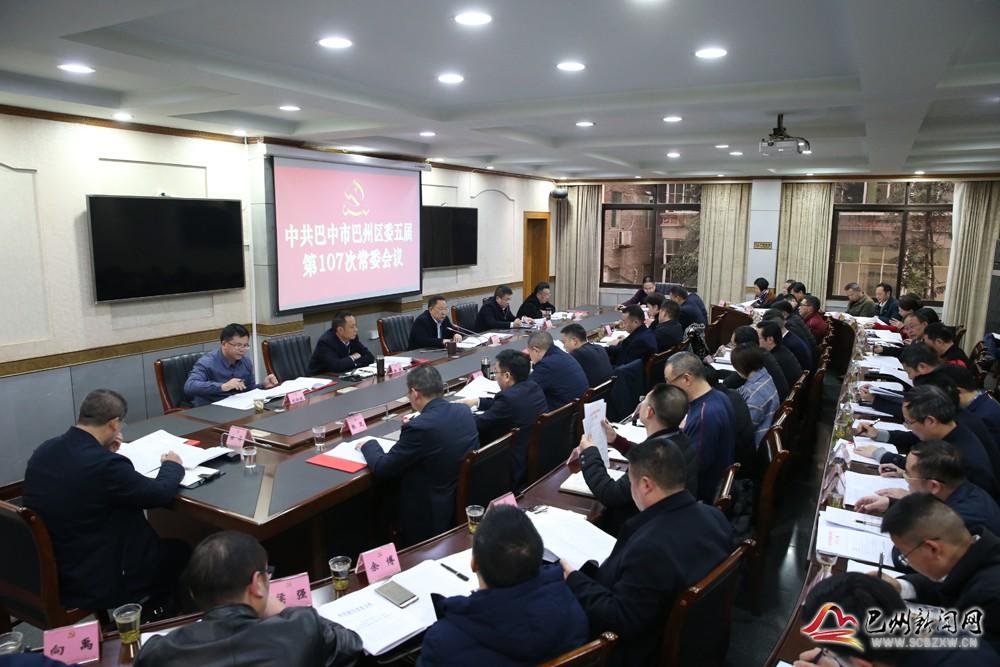 张平阳主持主持召开区委五届第107次常委会会议