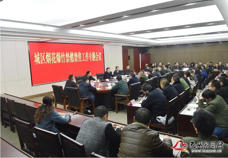 杨波专题研究城区烟花爆竹禁燃禁售工作