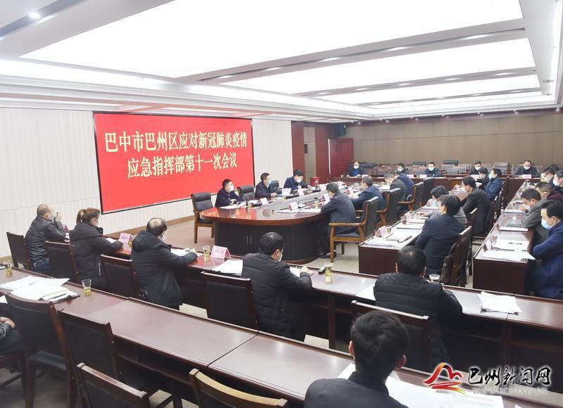 杨波主持召开区应对新冠肺炎疫情应急指挥部第十一次会议