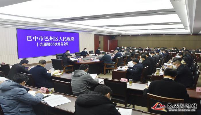 杨波主持召开区政府十九届第65次常务会议