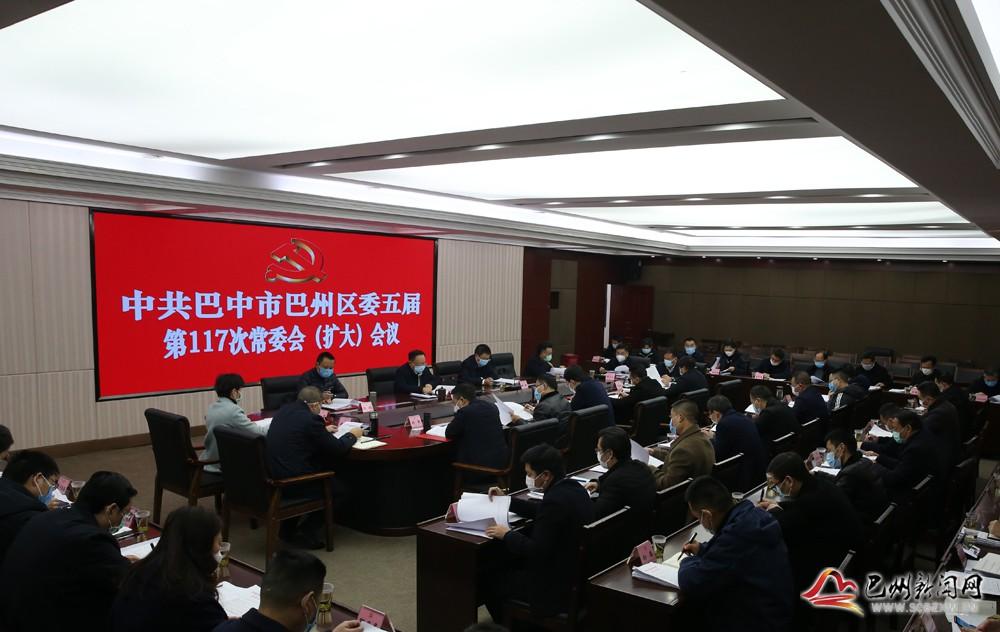 张平阳主持召开区委五届第117次常委会(扩大)会议