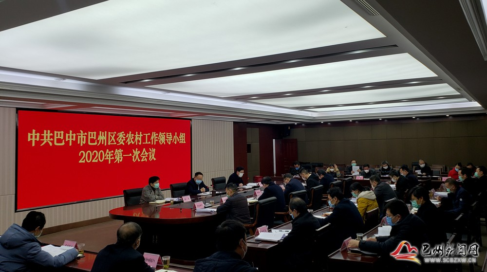 张平阳主持召开区委农村工作领导小组2020年第一次会议
