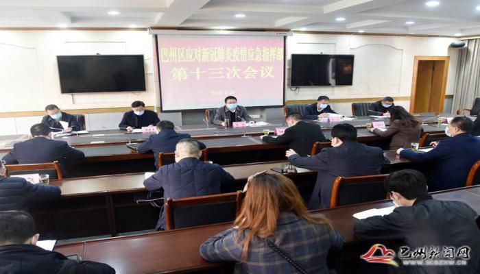 杨波主持召开区应对新冠肺炎疫情应急指挥部第十三次会议