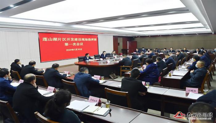 杨波主持召开莲山湖新区建设工作指挥部第一次会议