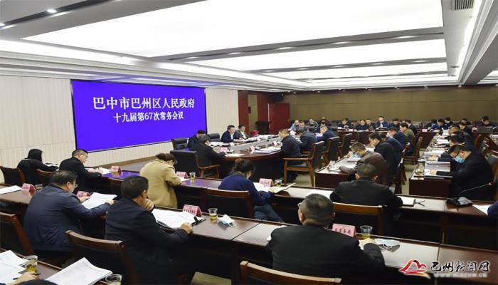 杨波主持召开区政府十九届第67次常务会议