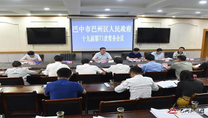 区政府召开十九届第71次常务会议