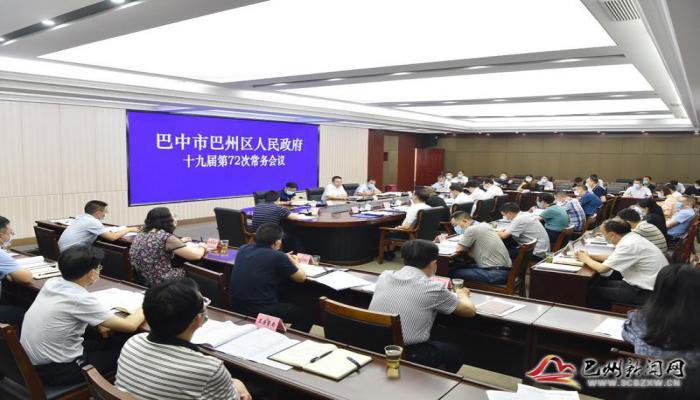 杨波主持召开区政府十九届第72次常务会议