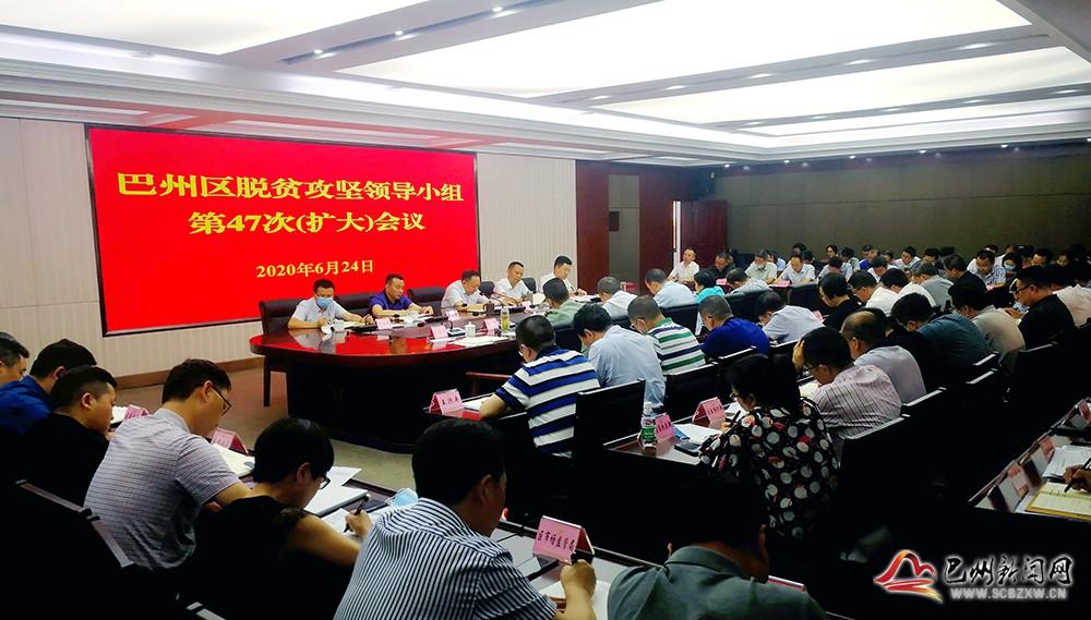 我区召开脱贫攻坚领导小组第47次(扩大)会议