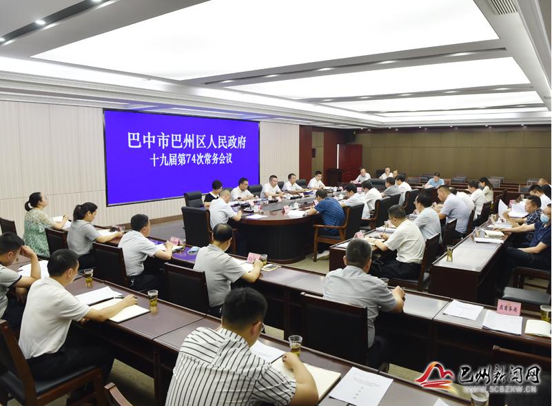 杨波主持召开区政府十九届第74次常务会议