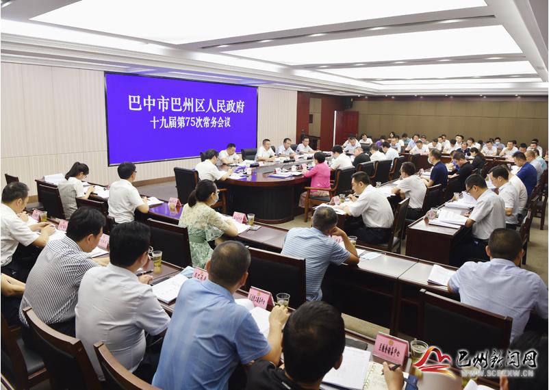 杨波主持召开区政府十九届第75次常务会议