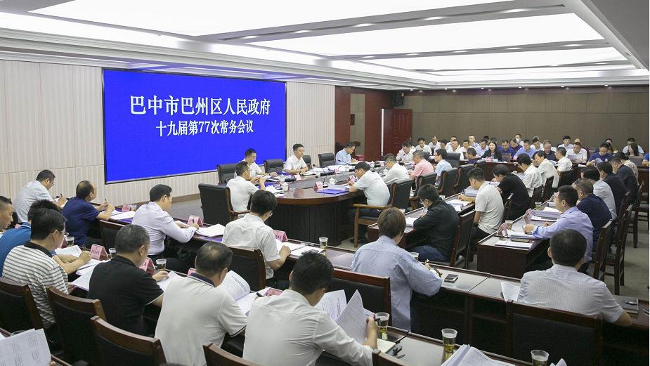 何光平主持召开区政府十九届第77次常务会议