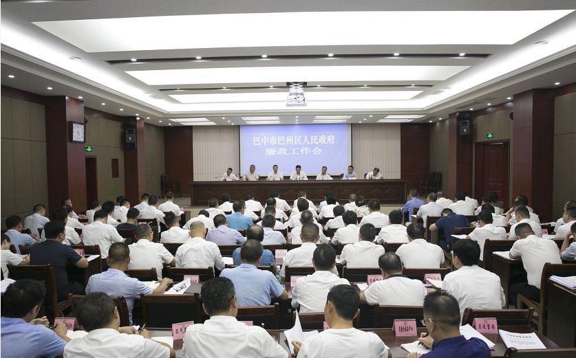 区政府召开廉政工作会议