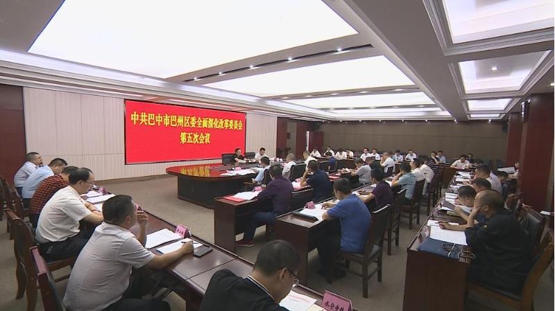 巴州区召开区委全面深化改革委员会第五次会议