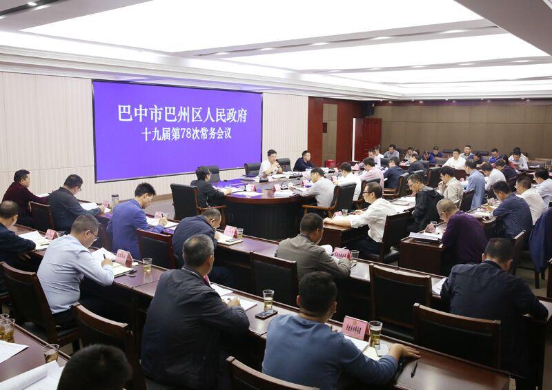 何光平主持召开区政府十九届第78次常务会议