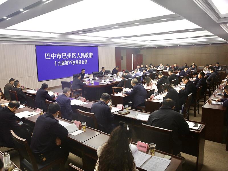 何光平主持召开区政府十九届第79次常务会议
