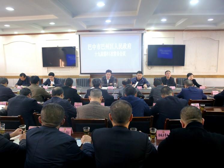 何光平主持召开区政府十九届第81次常务会议