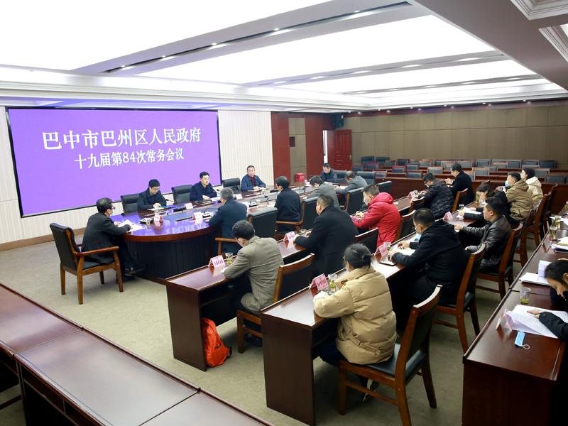 何光平主持召开区政府十九届第84次常务会议