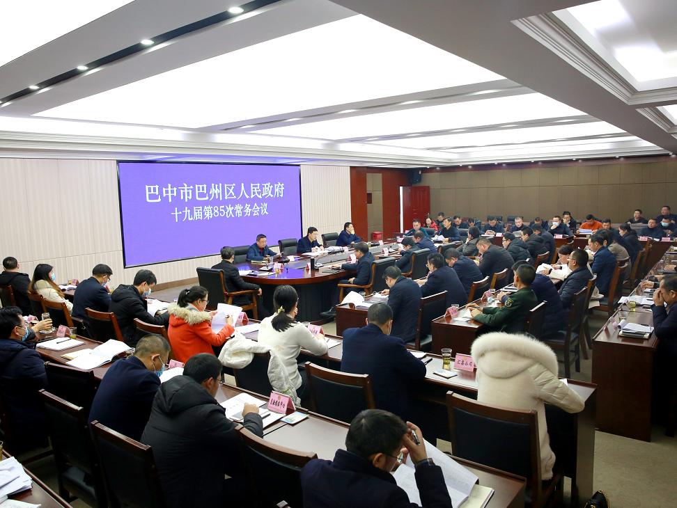 何光平主持召开区政府十九届第85次常务会议